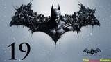 Прохождение Batman Arkham Origins Бэтмен Летопись Аркхема HD - Часть 19 (Светлячок)