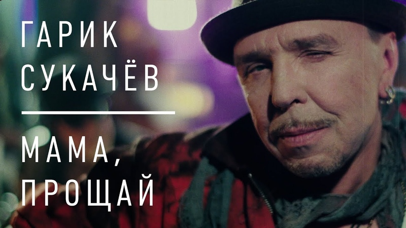 ПРЕМЬЕРА Гарик Сукачев Мама прощай