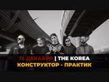 THE KOREA || 13.12.18 || КОНСТРУКТОР - ПРАКТИК || COMMERCIAL