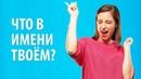 Как узнать значение своего имени Ритмология раскрывает значение русских имён