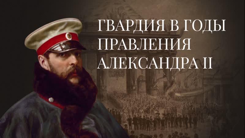 Гвардия в годы правления Александра II. История Российской Императорской гвардии