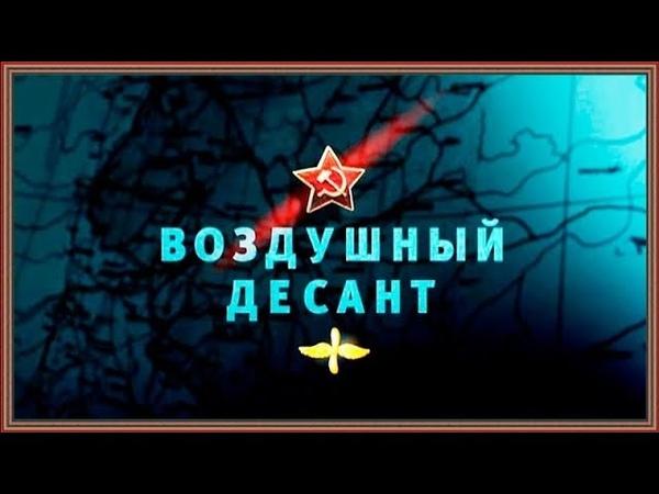 Сериал Освободители. Серия 4 Воздушный Десант