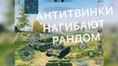 КЛАН ACHKO НАГИБАЕТ РАНДОМ!