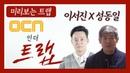 스페셜 OCN in the TRAP Feat 이서진X성동일 트랩 0화