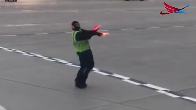 В аэропорту Торонто появился танцующий сотрудник наземных служб