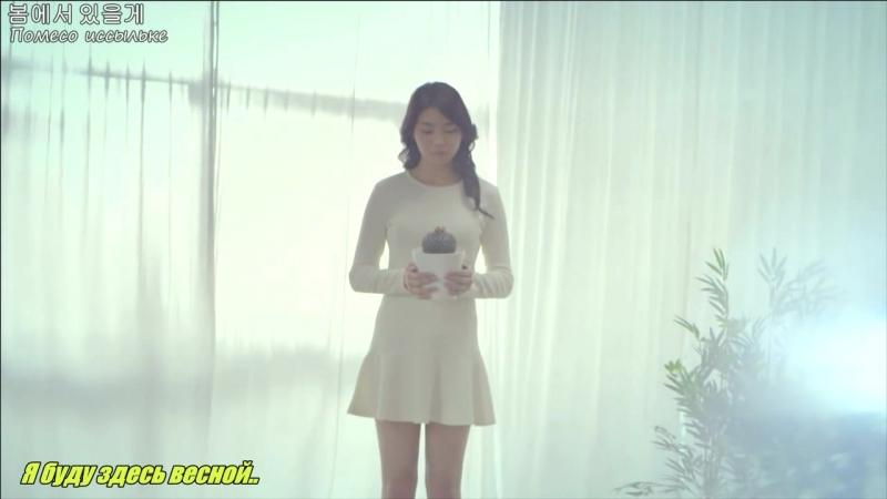남우현 (Nam Woo Hyun) [INFINITE] Lucia - 선인장 (Кактус)