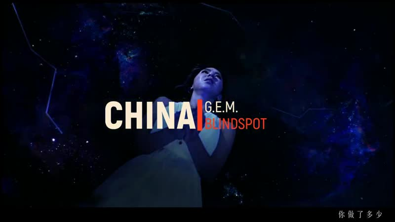 China G.E.M. - Blindspot