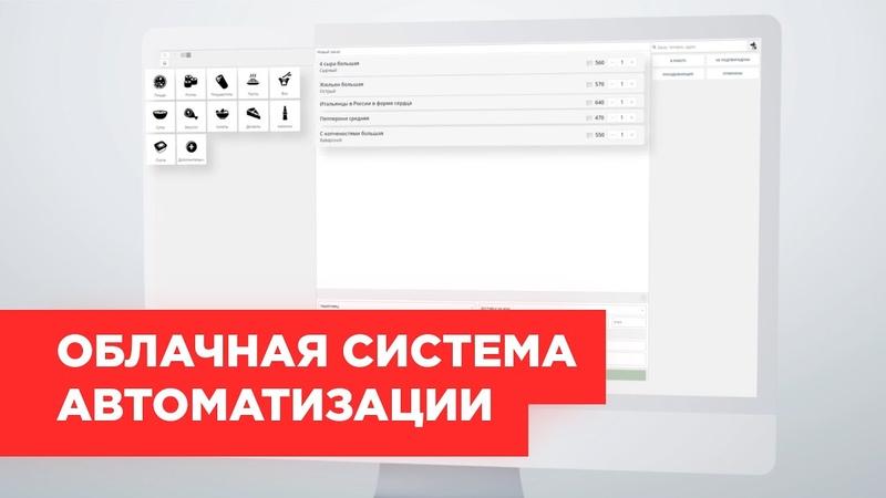 Облачная система автоматизации ПиццаФабрики