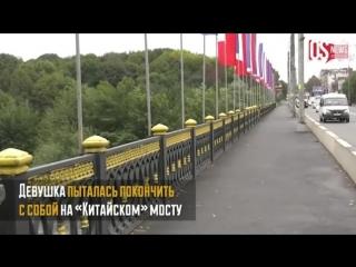 Во Владикавказе полицейский спас девушку, пытавшуюся спрыгнуть с моста