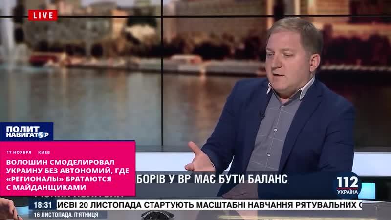 Волошин смоделировал Украину без автономий где регионалы братаются с майданщиками