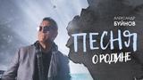 Александр Буйнов - Песня о родине (Official video)