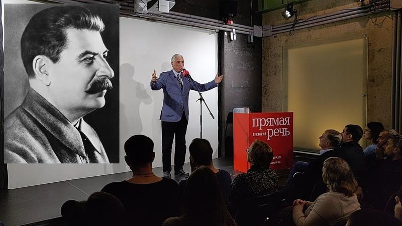 Леонид Млечин. Лекция о Сталине