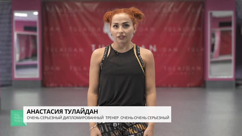 Курс Анастасии Тулайдан