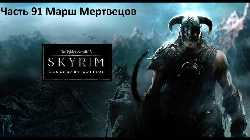 Путешествие Геральта и Йеннифэр The Elder Scrolls 5.Skyrim- Часть 91 Марш мертвецов