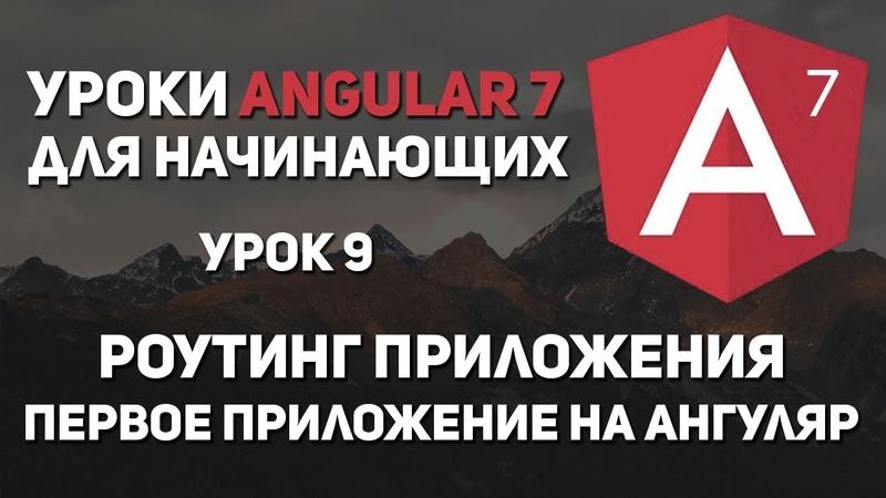 Уроки Angular 7 - Роутинг приложения. Первое приложение Ангуляр