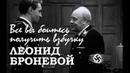 Леонид Броневой 1973. Все вы боитесь получить взбучку / Семнадцать мгновений весны, 1973