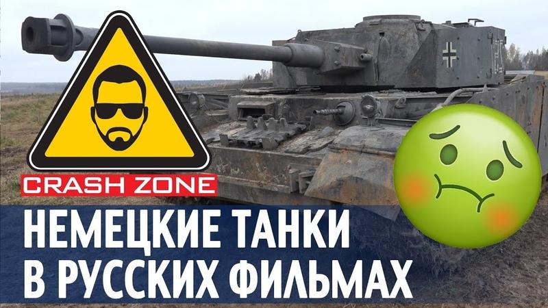 Бутафорские немецкие танки в нашем кино   CRASH ZONE  