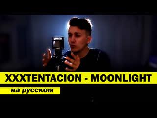 Xxxtentacion - moonlight | cover на русском | спулае мулае