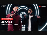 Тимати feat. L'One - АМГ (репортаж о создании клипа)