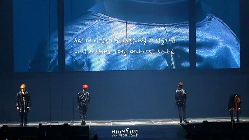 181125 하이라이트 콘서트 OUTRO - 이벤트(손글씨 영상 응원봉 떼창), 기념사진 촬영