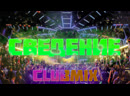 СВЕДЕНИЕ CLUBMIX CUBASE 5 Live STREAM