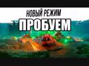 Пробуем Тёмный фронт World of Tanks Розыгрыш Золота и игры PUBG