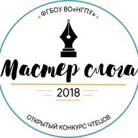 """Логотип Открытый конкурс чтецов """"Мастер слога"""""""