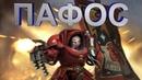 Warhammer 40000 Эпические Факты Кровавых Ангелов