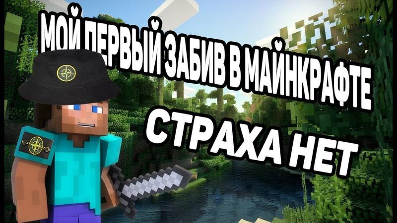 ЗАБИВ В МАЙНКРАФТЕ НА СЕРВЕРЕ JC-World