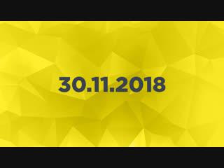 Игровые новости 30.11.2018