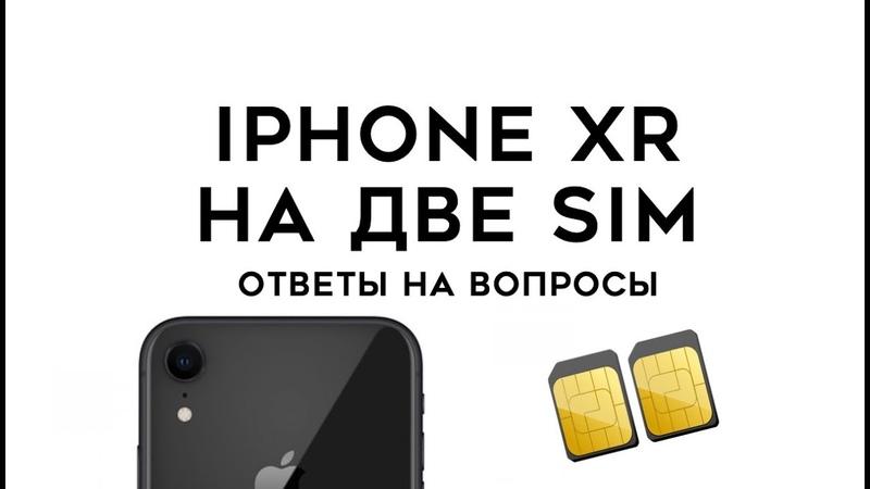 IPhone XR 2 SIM: ответы на вопросы