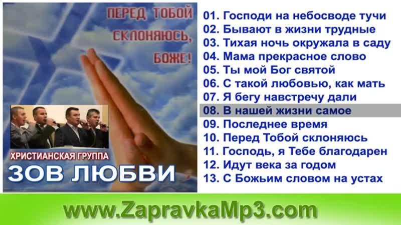 Группа Зов Любви - Перед Тобой склоняюсь, Боже