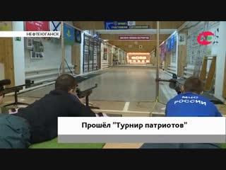 В Нефтеюганске разыграли «снайперскую винтовку»