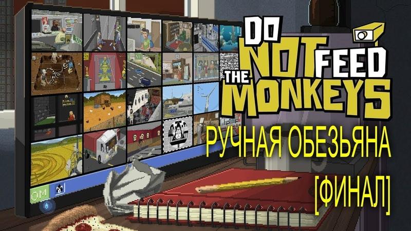 РУЧНАЯ ОБЕЗЬЯНА Do Not Feed the Monkeys 5 ФИНАЛ