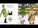 Про 23 февраля. Картинки с 23 февраля прикольные. Карикатуры смешные картинки приколы юмор.