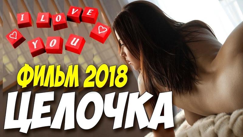 Фильм 2018 вломал мужа! ** ЦЕЛОЧКА ** Русские мелодрамы 2018 новинки HD