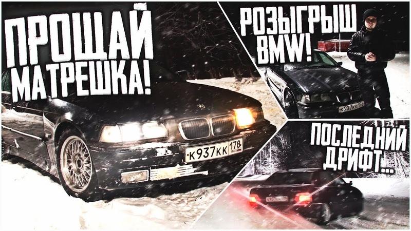 ПРОЩАЙ, МАТРЁШКККА! ОТДАЮ BMW E36 КОМУ-ТО ИЗ ВАС! ПОСЛЕДНИЙ ДРИФТ!