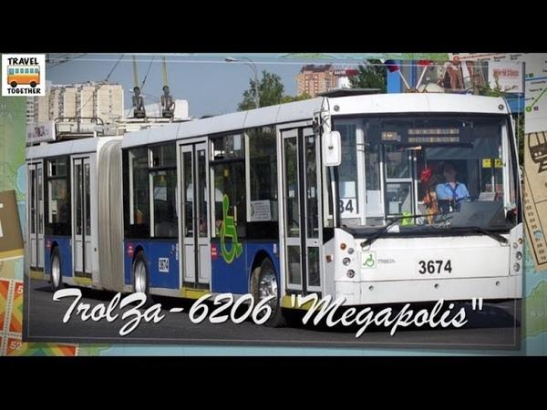 Транспорт в России Троллейбус TrolZa 6206 Transport in Russia Trolley TrolZa 6206