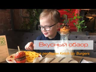 Обзор ресторана Ketch Up Burgers