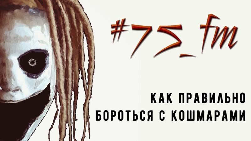 75_fm - Kita Askin - Как бороться с кошмарами