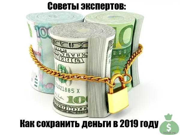 Смотреть Финансовый прогноз на 2019 год для России | финансы видео