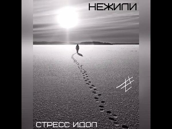 СТРЕСС ИДОЛ - НЕЖИЛИ (official audio)