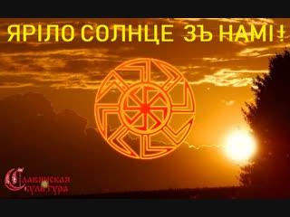 ПОЧЕМУ МИРОВЫЕ ИСКУССТВЕННЫЕ РЕЛИГИИ НЕНАВИДЯТ РОДНОВЕРОВ СТАРОВЕРОВ ЯЗЫЧНИКОВ И СЛАВЯНСКИХ СЕВЕРНЫХ БОГОВ