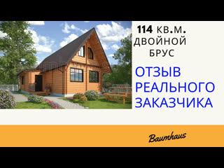 Двойной брус| Отзыв реального заказчика| Москва| Baumhaus.