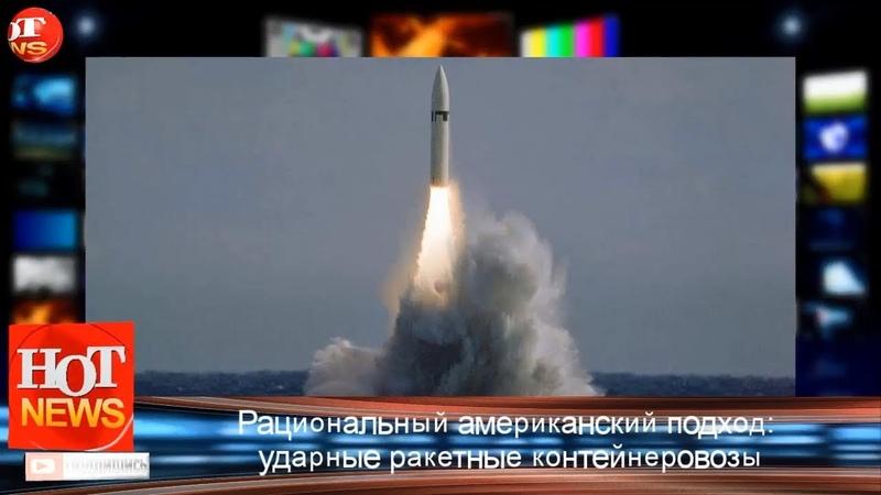Провокация Пентагона: ударные ракетные контейнеровозы США | Новости Мира HOT NEWS TV