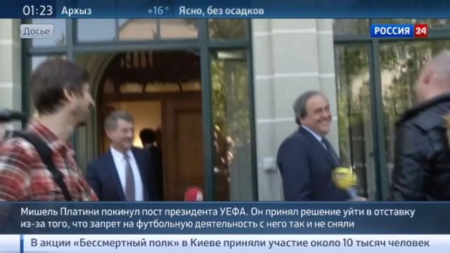Новости на Россия 24 • Дожали: Мишель Платини уходит в отставку