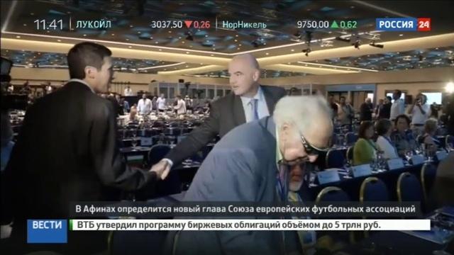 Новости на Россия 24 • Мишель Платини официально покинул пост президента УЕФА