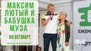 МАКСИМ ЛЮТЫЙ и БАБУШКА МУЗА на ВегМарт Избавление от болезней без лекарств Долголетие ّ