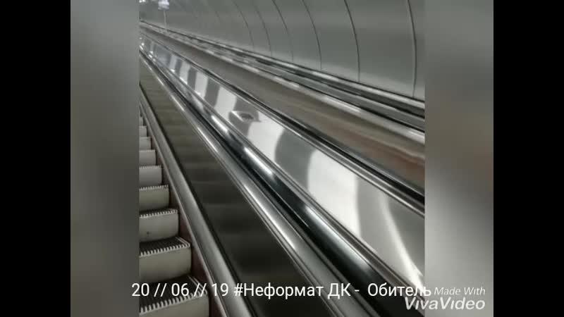 20 06 19 ДК Обитель Неформат