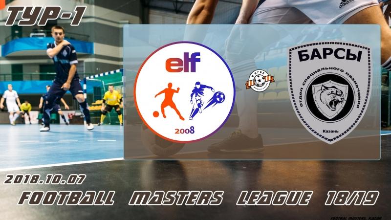 Football Masters League 18/19 ELF v/s Барсы (тур-1). 2018.10.08. 1080p